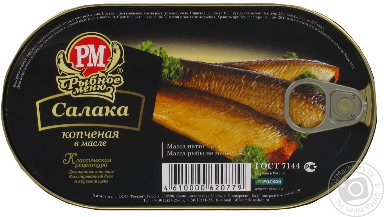 Салака копченная 175 гр РМ